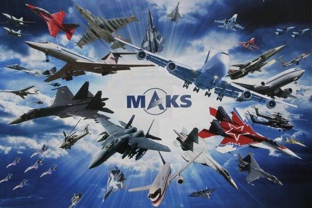 Авиасалоны МАКС - в целом