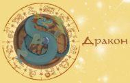Восточный гороскоп для Дракона на 2019 год