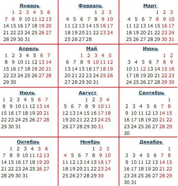 календарь праздников 2019 года в россии