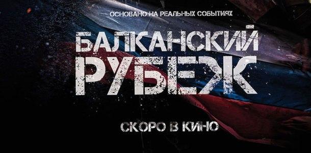 русские боевики новинки 2019
