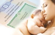 Материнский капитал в 2019 году: единовременная выплата