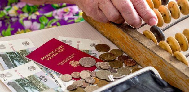 новости индексации пенсии