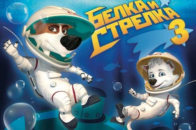 Белка и Стрелка 3 2019: дата выхода мультфильма, смотреть трейлер мультика на русском