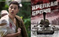 Сериал Крепкая броня. Битва за Берлин (2019 г.)