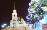 Новый год 2019 во Владимире
