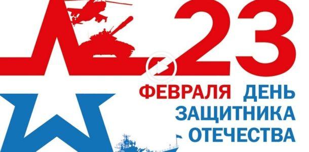 """праздник """"День защитника Отечества"""" в 2019 году"""