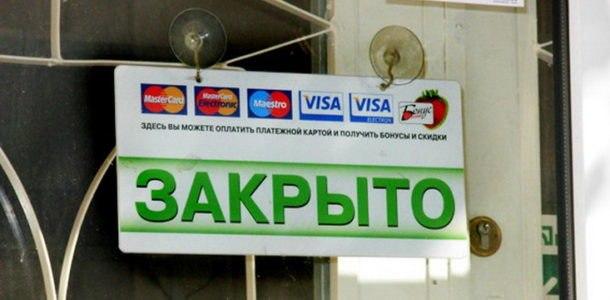 закрытие банков