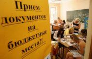 Сокращение бюджетных мест в ВУЗах Украины в 2019 году