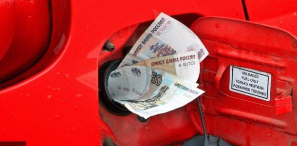 деньги за бензин