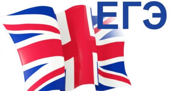 ЕГЭ по английскому языку в 2019 году