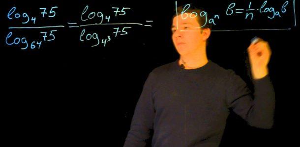 логарифмы для ЕГЭ-2019 по математике