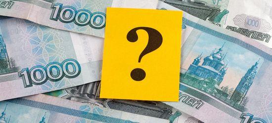 деньги и знак вопроса