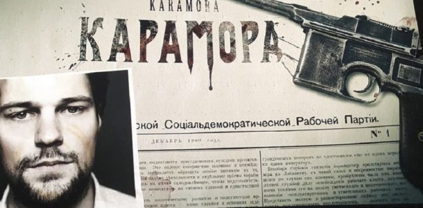 Карамора 2019