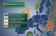 Шенген для россиян в 2019 году