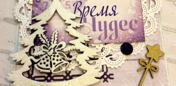 """Новогодняя открытка """"Время чудес"""" 2019 в стиле скрапбукинг"""