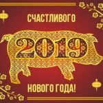 символ 2019 года ны открытке