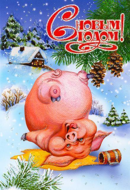 Новый год свинья картинка поздравление фото 578