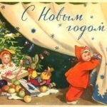 детская открытка с нг