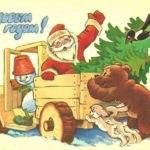 дед мороз на советской открытке