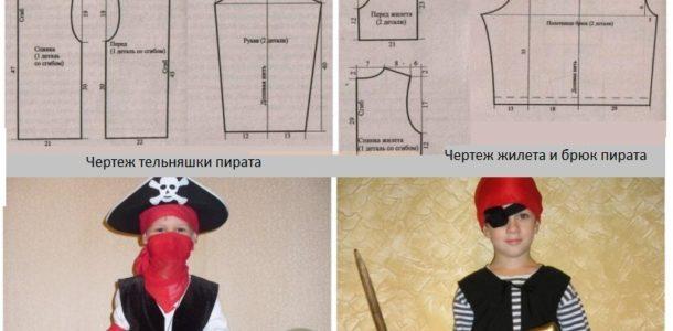 выкройка костюм пирата детский
