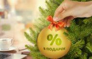 Новогодние вклады 2019 для физических лиц в банках России