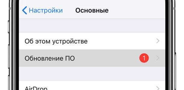 как обновить iPhone