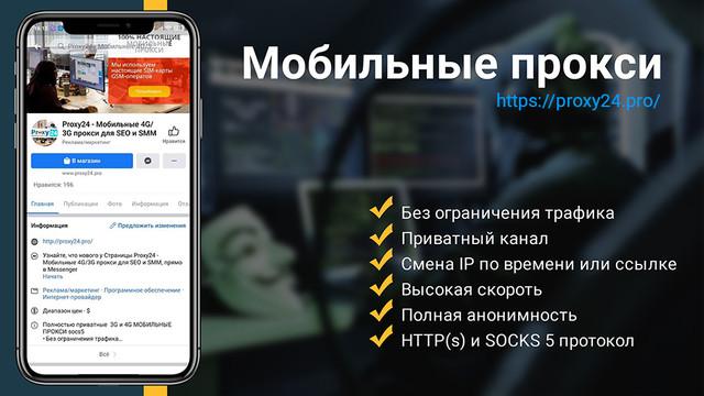Сервис лучших мобильных прокси