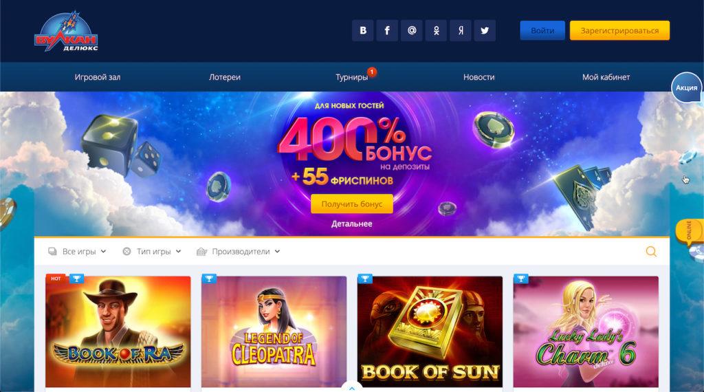 вулкан онлайн казино он